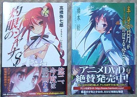 syanaS_hantsuki7